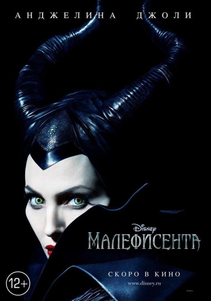 Малефисента 2014: официальный трейлер на русском смотреть онлайн HD