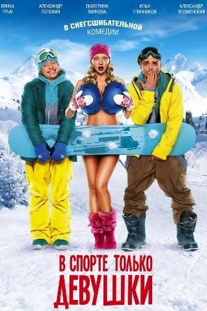 В спорте только девушки 2014 трейлер к русскому фильму скачать или смотреть онлайн в HD качестве без регистрации