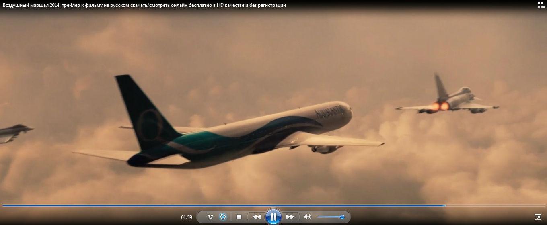 Российский трейлер к детективу Воздушный маршал 2014: скачать или смотреть онлайн в HD без регистрации